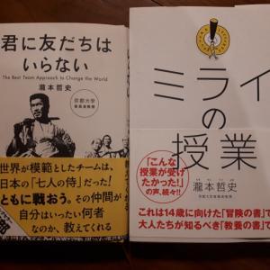 最近読んだ本〜瀧本哲史の本〜