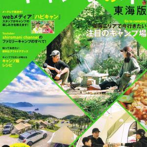 ぴあキャンプの本東海版掲載されました。