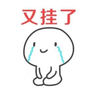 """【中国語】""""死ぬ、失敗する""""の「挂 guà」"""