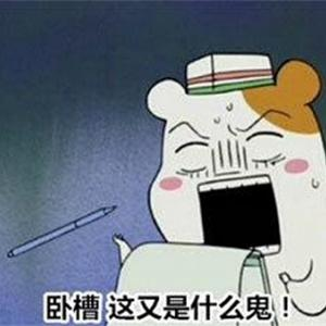 【中国語】什么鬼! shénme guǐ
