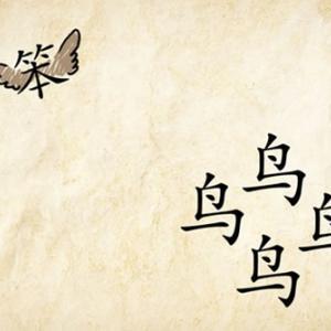 【中国語】笨鸟先飞 bèn niǎo xiān fēi
