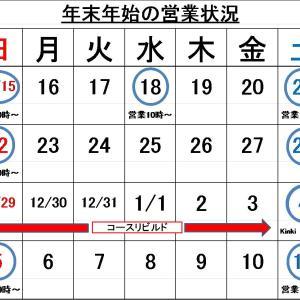 GOJO年末年始のカレンダー