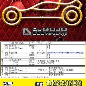 近畿カップ 2020シリーズ 第2戦 開催のお知らせ