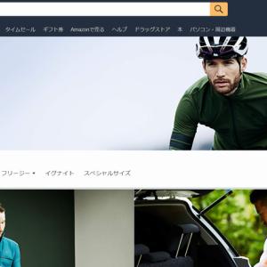 【本家より分かりやすい】Amazon Fashionのパールイズミ特設ページが意外と秀逸な件