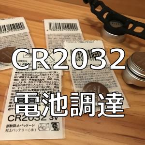 実は消費が激しい『CR2032』ボタン電池を買う