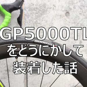 【チューブレス】悪名高い?GP5000チューブレスを買ったのでどうにかして装着した話