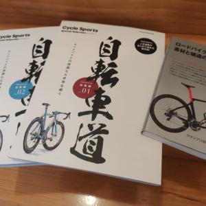 【レビュー】『自転車道 vol1、2』&『ロードバイクの素材と構造の進化』