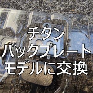 ロードのディスクブレーキパッドをチタンモデルに交換する。
