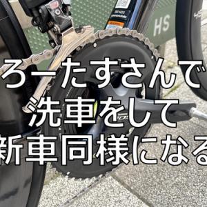 洗車はプロにお願いする時代。浦和のろーたすさんで新車の輝きを取り戻してきた話