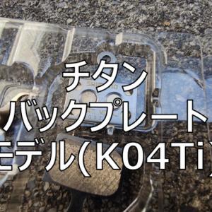 【レビュー】ロード用ディスクブレーキパッド K04Ti (メタル+チタンバックプレート)