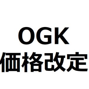 OGKのヘルメットが価格改定