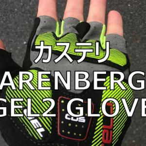 【レビュー】カステリ(castelli)ARENBERG GEL2(アランベール ゲル2) グローブ