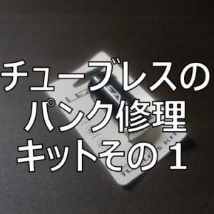チューブレス用のプラグ系 パンク修理キットは、ロードバイクに使えるのか?その1:レザイン