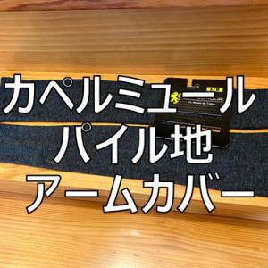 【レビュー】日焼け防止×冷却機能!カペルミュールのパイル地アームカバー
