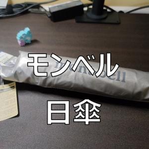 【レビュー】モンベル 日傘(サンブロックアンブレラ)