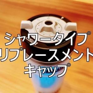 【レビュー】夏場ライドの救世主 キャメルバック シャワータイプリプレイスメントキャップ