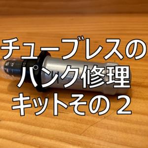 チューブレス用のプラグ系 パンク修理キットは、ロードバイクに使えるのか?その2:スタンズ ダートツール