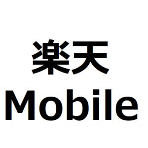 【楽天モバイル】iPhone13取扱い開始
