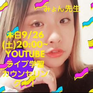 本日9/26(土)20時~はYouTubeライブ学習カウンセリング!!