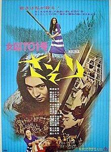 女囚701号/さそり - Movie