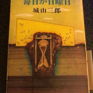 毎日が日曜日 (城山三郎) - Book