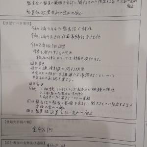 Tac全潰し7回商登法記述のみ(ネタバレあり)