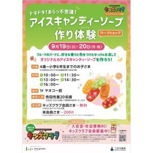 イベントのお知らせ 埼玉 ララガーデン春日部 手作りアイスキャンディー  ソープ