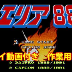 【作業用BGM】エリア88 スーパーファミコン版の作業用BGM動画♪