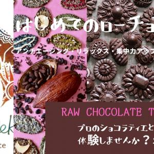 zoomでチョコレート体験!