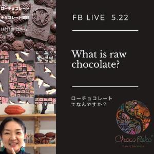 FB Live ローチョコレートって何ですか? vol.1素材編
