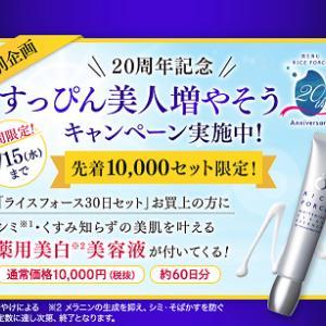 驚き!1万円の美白美容液がついてくる☆累計2100万本突破!人気のお米コスメ ライスフォース!