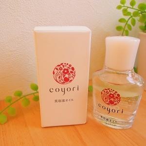 乾燥、小じわにはオイルが一番!乾燥、小じわ対策☆Coyori トライアルセット
