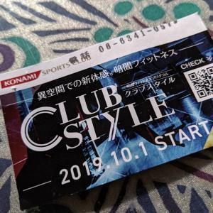 KONAMI クラブスタイル 〜