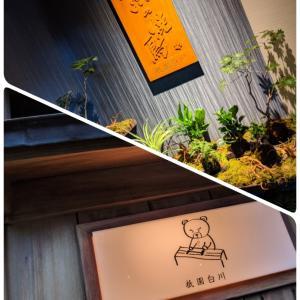 祇園白川/熊の焼鳥 〜