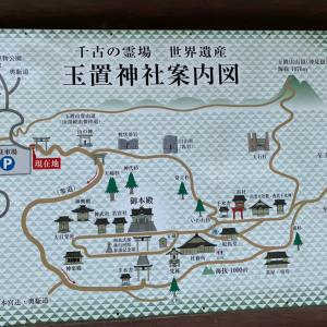 奈良十津川温泉と玉置神社