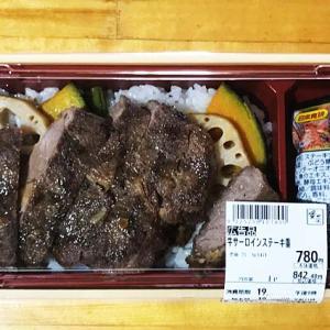 『牛サーロインステーキ重』