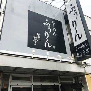 『ふうりん(3)』●角煮らーめん
