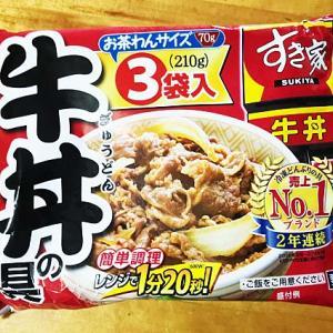 『冷凍 すき家 牛丼の具』