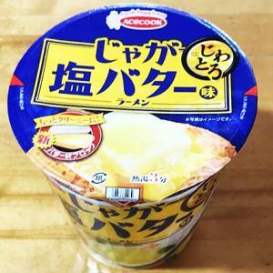 カップ麺『じわとろ じゃが塩バター味ラーメン』