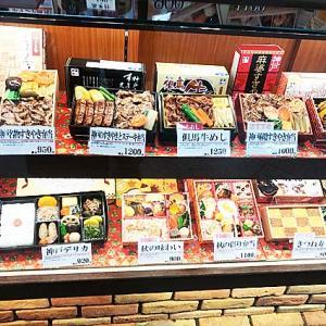 『神戸のすきやきとステーキ弁当』