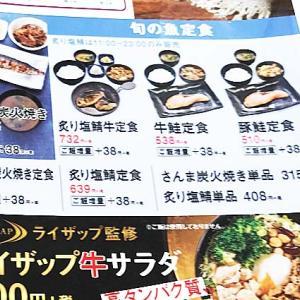 『吉野家(55)』●さんま炭火焼定食