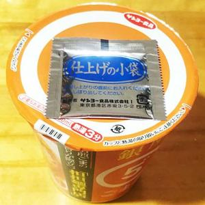 カップ麺『銀座 担々麺ごまる』