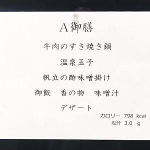 『サンシティタワー神戸』●A御膳&B御膳