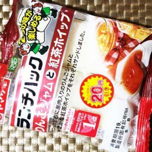 『ランチパック りんごジャムと紅茶ホイップ』