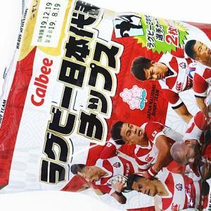 『ラグビー日本代表ポテトチップス2019』