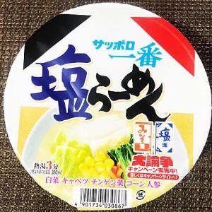 カップ麺:『サッポロ一番 塩ラーメン』