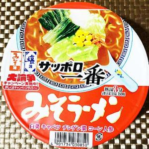 カップ麺:『サッポロ一番 味噌ラーメン』