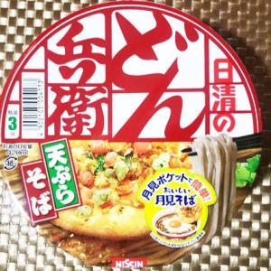 カップ麺:『どん兵衛 天ぷらそば』