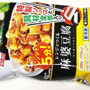 『冷凍 レンジでつくる麻婆豆腐』