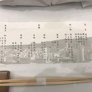 『サンシティタワー神戸(5)』●懐石料理